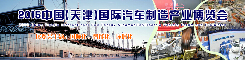 2015中国(天津)国际汽车制造产业博览会
