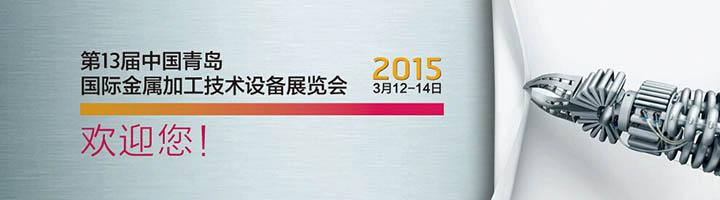 2015第13届中国青岛国际金属加工技术设备展览会