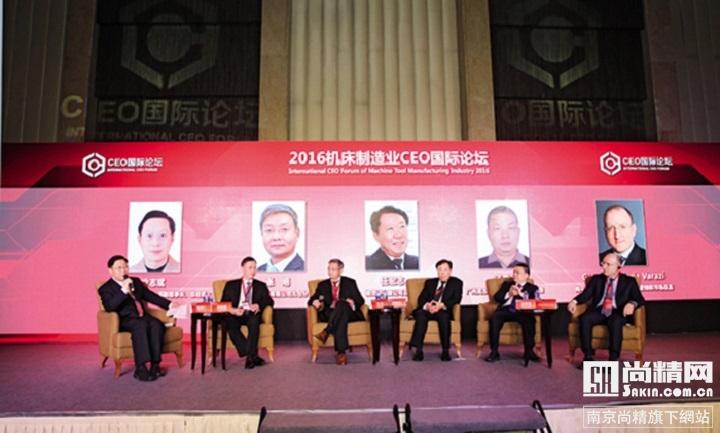 2016机床制造业CEO国际论坛现场