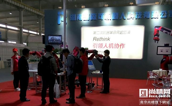 第二届中国(重庆)机器人博览会